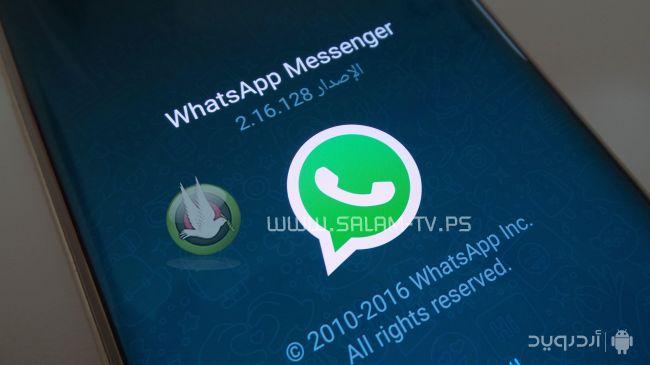 تطبيق جديد من واتساب لا يحتاج رقم جوال