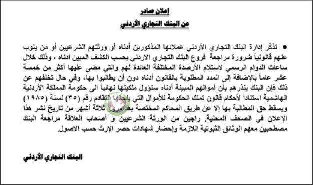 لمن يعرفهم .. اموال أردنيين في البنوك ستؤول إلى الحكومة (أسماء)