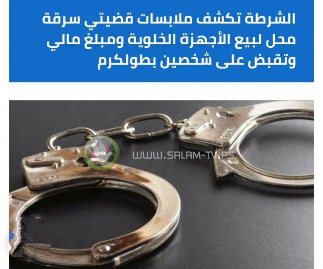 الشرطة تكشف ملابسات قضيتي سرقة محل لبيع الأجهزة الخلوية ومبلغ مالي وتقبض على شخصين بطولكرم