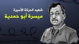 لروح الشهيد ابو حمديه -بقلم : محمد خيري سالم دريدي