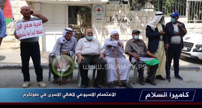 طولكرم: وقفة مساندة للأسرى في سجون الاحتلال .. فيديو