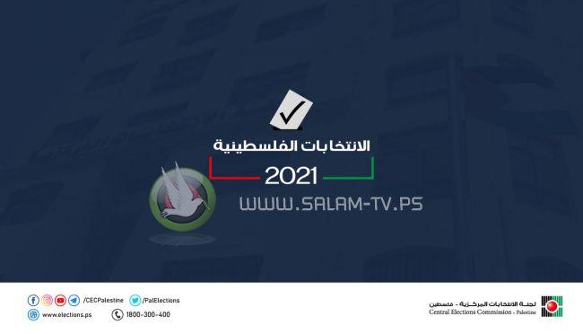 توضيح صادر عن لجنة الانتخابات المركزية بخصوص الترشح