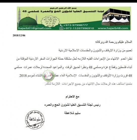 إلغاء رحلات العمرة لفلسطينيي الداخل وقطاع غزة