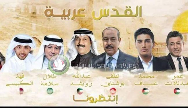 """إطلاق أوبريت """"القدس عربية"""" بمشاركة 8 مغنيين عرب"""