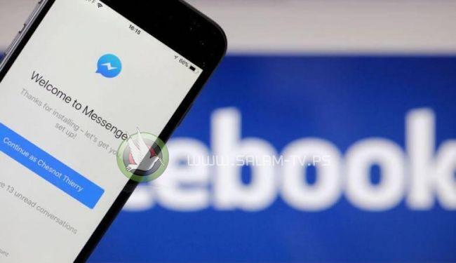 فيسبوك ماسنجر يختبر ميزة مذهلة طال انتظارها