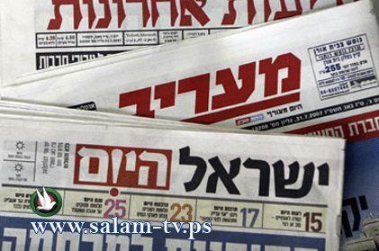ابراز عناوين الصحف العبرية لهذا اليوم