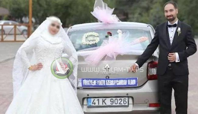 تركي يقاض عروسه بعد مرور شهرين على زواجهما لسبب غير متوقع
