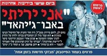 """يديعوت تكشف هوية قاتل القائد الفلسطيني خليل الوزير """"ابو جهاد"""""""