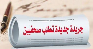 مطلوب صحافيين ـ بقلم نهيل ابو غيث