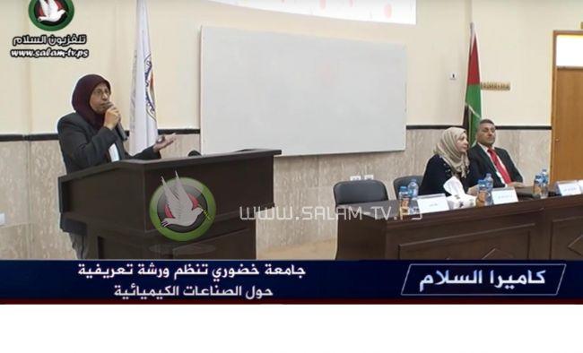 خضوري تفتتح فعاليات المعرض الفلسطيني للصناعات الكيميائية .. شاهد الفيديو