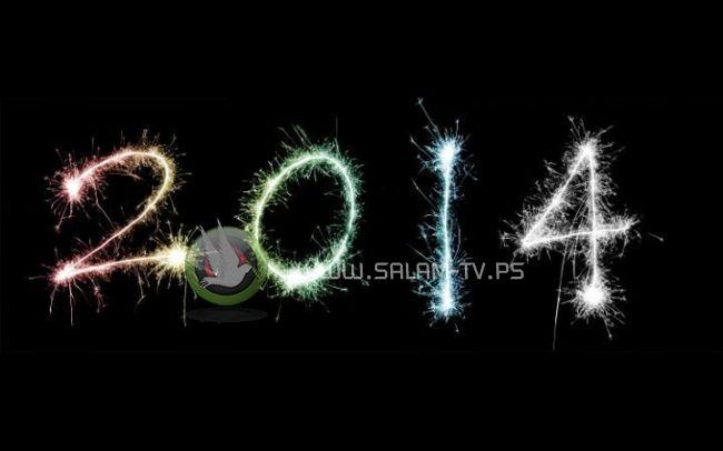 ما هي امنياتك في العام 2014