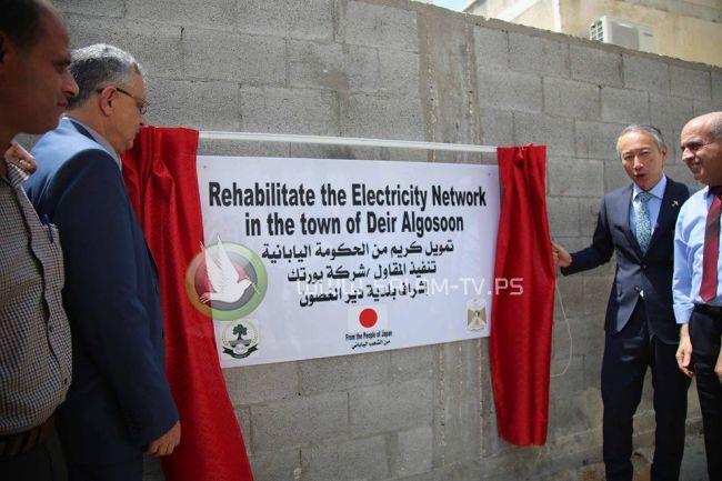 محافظ طولكرم والسفير الياباني يتسلمان مشروع تأهيل شبكة الكهرباء الداخلية في بلدة ديرالغصون بتمويل من الحكومة اليابانية