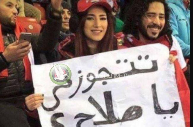 مصرية تطلب الزواج من محمد صلاح أثناء مباراة .. فكيف رد ؟