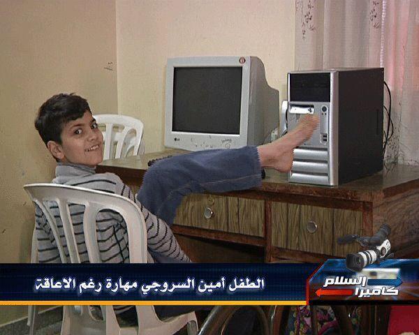 طولكرم : الطفل أمين السروجي مهارة رغم الاعاقة