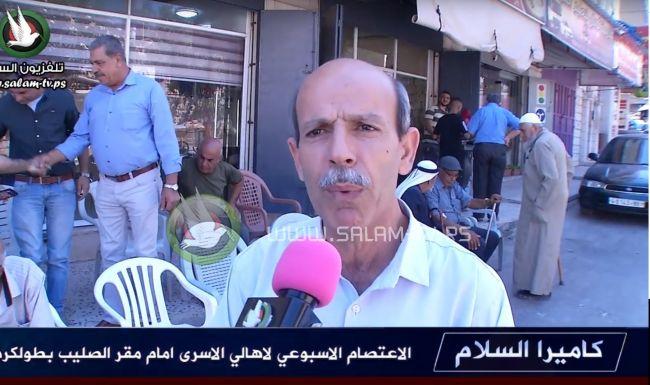 وقفة تضامنية مع الأسرى المضربين عن الطعام في طولكرم .. فيديو