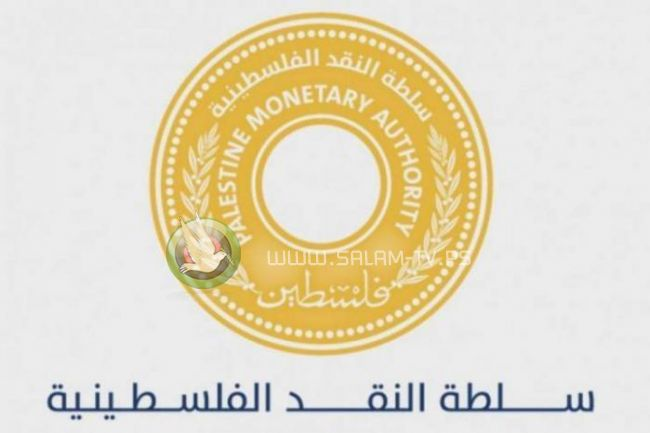 الخميس عطلة رسمية لكافة المصارف ومؤسسات الإقراض