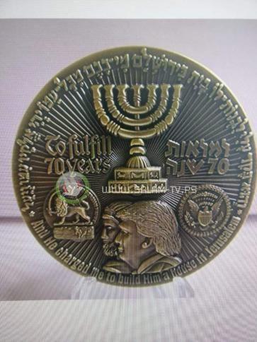 اسرائيل تصدر عملة تذكارية نقش عليها صورة ترامب