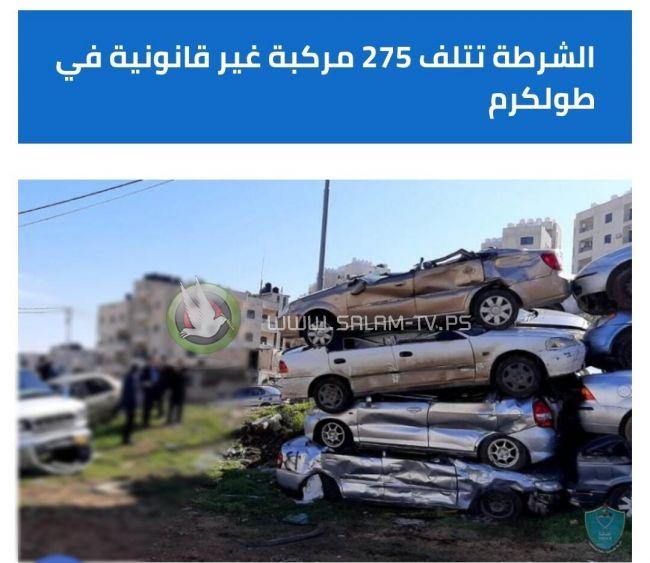 الشرطة تتلف 275 مركبة غير قانونية في طولكرم