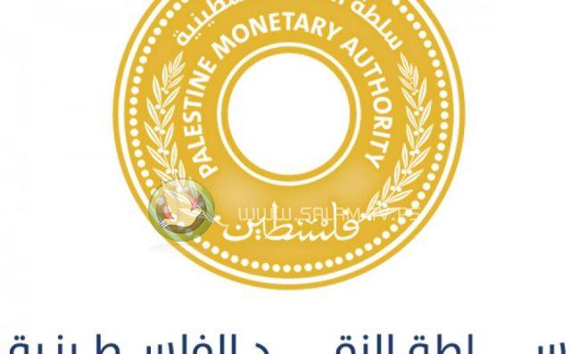 سلطة النقد: القطاع المصرفي حافظ على قوته ومتانته بالرغم من الازمات