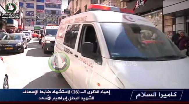 طولكرم: الهلال الأحمر تحيي الذكرى الـ16 لاستشهاد المسعف إبراهيم أسعد .. شاهد الفيديو