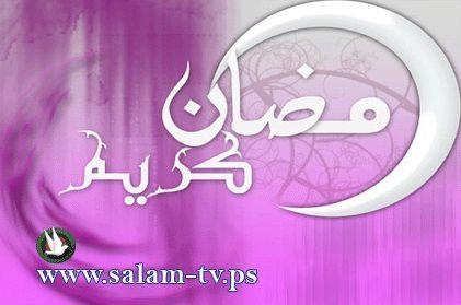 كل عام وانتم بالف خير بمناسبة حلول شهر رمضان المبارك