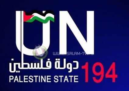 عضوية الدولة الفلسطينية امام الامم المتحدة الخميس
