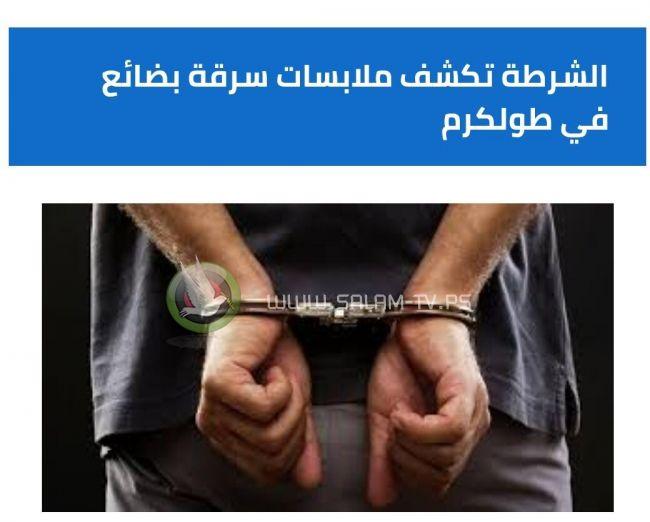 الشرطة تكشف ملابسات سرقة بضائع بقيمة 200 ألف شيقل في طولكرم
