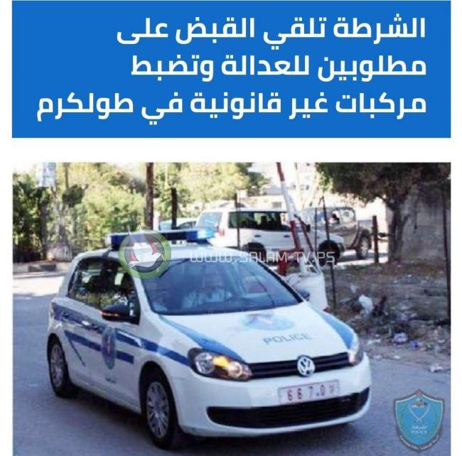 الشرطة تلقي القبض على مطلوبين للعدالة وتضبط مركبات غير قانونية في طولكرم