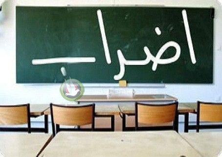 اتحاد المعلمين يحدد برنامج الاضراب للاسبوع الجاري