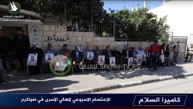 طولكرم: اعتصام تضامني مع الأسير المريض سامي أبو دياك .. فيديو