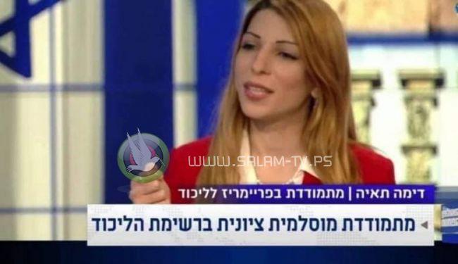 """عائلة فلسطينية تتبرأ من ابنتها بعدما قررت الترشح ضمن قائمة """"نتنياهو"""""""