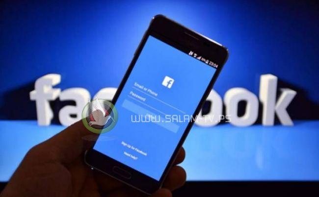 ميزة جديدة في 'فيسبوك' تحمي خصوصية المستخدمين