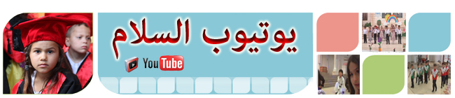 http://www.salam-tv.ps/ar/salam-tube/youtube-alsalam